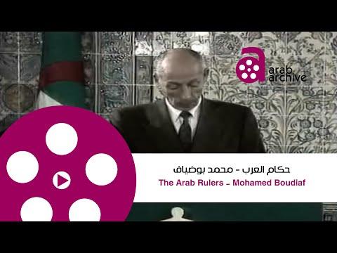 Arab Archive|#Arab_rulers|Mohamed Boudiaf#