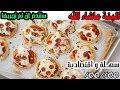 اروع  و اسهل  ميني بيتزا ام وليد