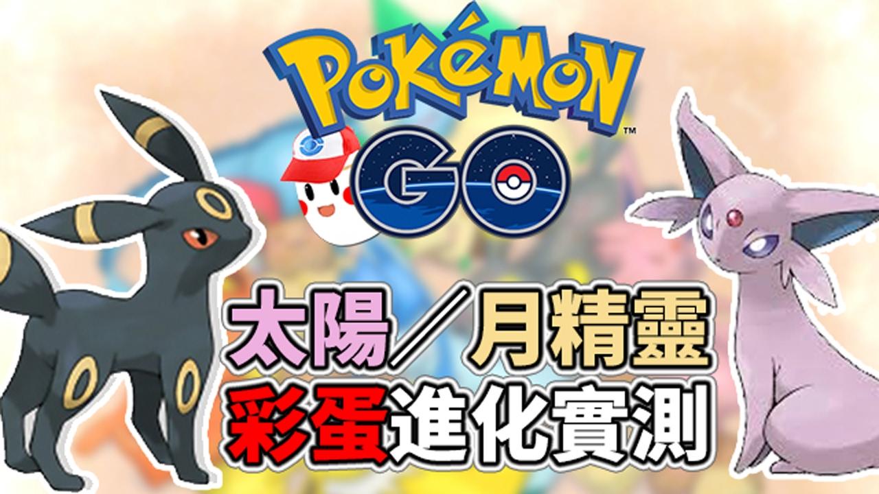 【Pokemon GO】彩蛋 太陽精靈/月精靈 </p>                 </div>                                        </div>                  <div class=