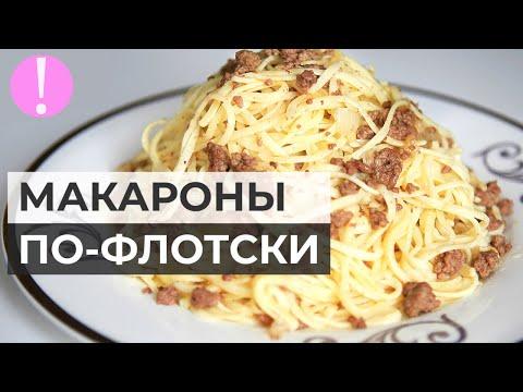 как готовили в советской столовой макароны по флотски
