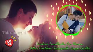 Enge Andha Vennila Female Solo Song Lyrics – Varushamellam Vasantham Movie Song Lyrics