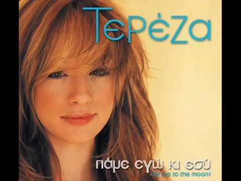 TEREZA Official - ΟΠΩΣ ΕΣΥ