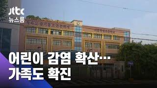전국서 산발적 확산…학교·어린이집 집단감염 우려 / JTBC 뉴스룸