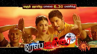 EXCLUSIVE: Race Guram Tamil Dubbed Movie (Race Kuthirai), Allu Arjun, Shrutihassan, Bhramanandam