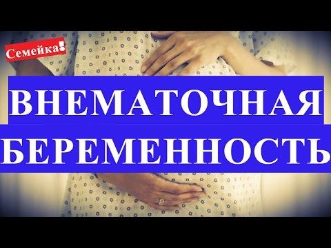 ВНЕМАТОЧНАЯ беременность операция. Признаки. Симптомы. УЗИ. Как определить. На ранних сроках. Хгч