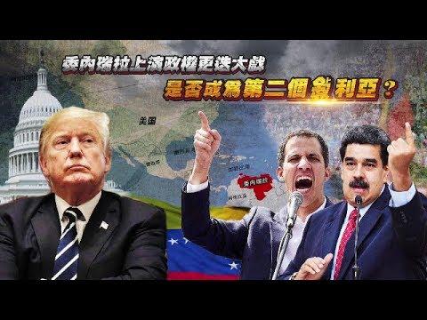 《一虎一席談》美國插手委國政變?或重蹈敘利亞覆轍?20190216