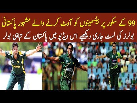 The famous Pakistani bowler who scored the batsman on the 99st score