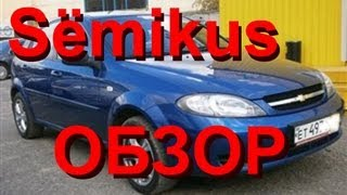 Chevrolet lacetti 1.6 МТ 2004 обзор