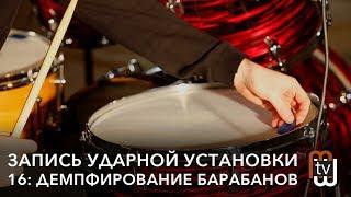 Запись ударной установки 16: демпфирование барабанов