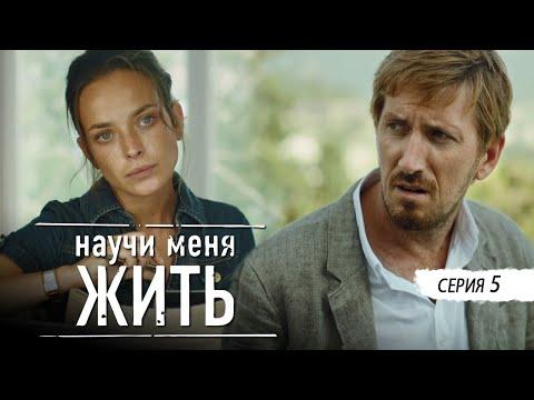 НАУЧИ МЕНЯ ЖИТЬ - Серия 5 / Детектив