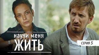 НАУЧИ МЕНЯ ЖИТЬ - Серия 5 Детектив