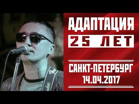 "АДАПТАЦИЯ - ""25 лет"",  Санкт -Петербург 14.04.2017. клуб ""Money - Honey""."