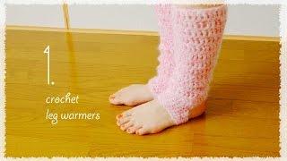 レッグウォーマーの編み方・作り方(1)【かぎ針】おうち用☆ diy crochet leg warmers tutorial / English sub