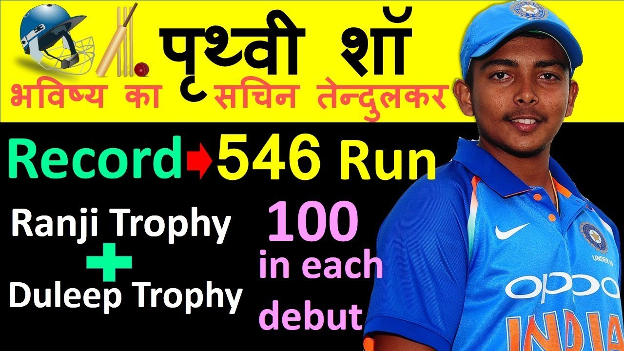 Prithvi Shaw Biography In Hindi Recordssuccess Storyprithivi
