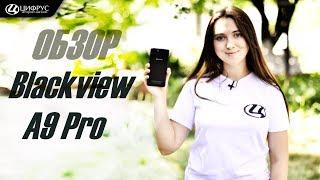 Обзор Blackview A9 Pro – Бюджетник с двойной камерой за $90 баксов