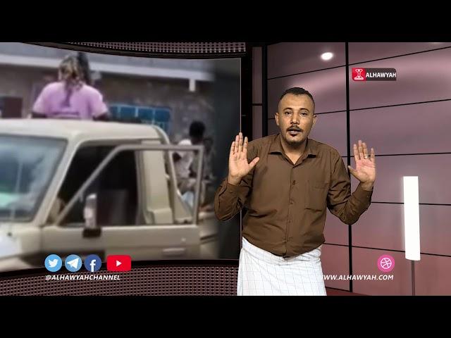 خبر وعلم | استقالات رجال هادي | قناة الهوية