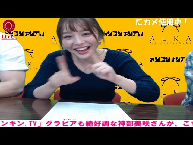 カンコンキン.TV Vol43