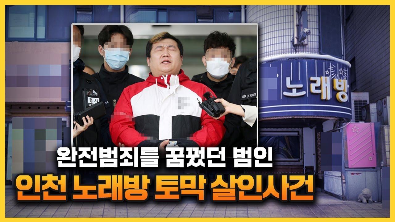 """【인천 노래방 살인사건】 """"들어간 사람은 2명, 나온 사람은 1명?""""ㅣ신상공개ㅣ김원사건파일"""