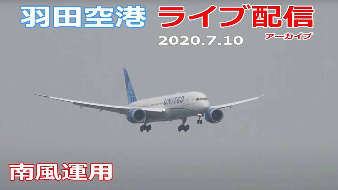ライブ配信archive・羽田空港 2020/7/10 Live from TOKYO Haneda Airport  Landing Take off 南風運用 都心上空新ルート