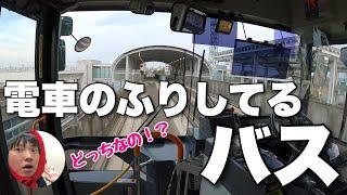 電車のふりして実はバス!謎の乗りものでお風呂へむかう【たび実況】