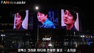 [ 소지섭 생일 응원  ]코엑스 크라운 미디어 전광판 …