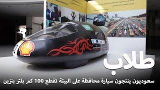 """""""تقرير"""" طلاب سعوديون ينتجون سيارة محافظة على البيئة تقطع 100 كم بلتر بنزين فقط"""