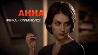 Криминолог — премьера ICTV с 22 ноября!
