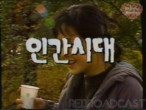 최진실(Jin-sil Choi) - 『1991年11月18日「인간시�