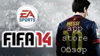 FIFA14 на IOS-обзор!