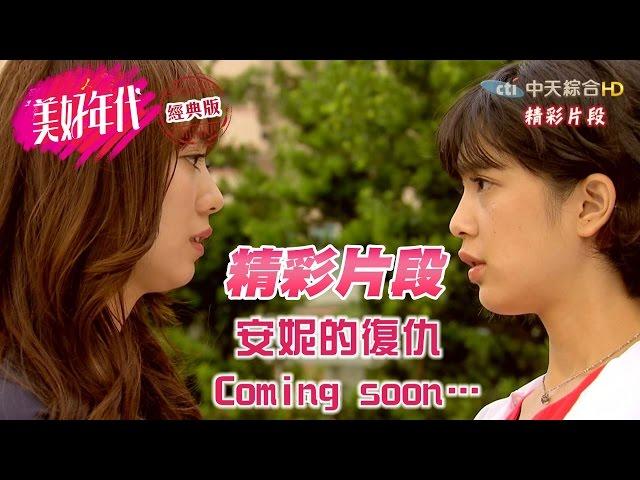 【美好年代經典版#精彩片段】第21集:安妮的復仇…Coming Soon!