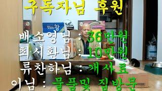구독자 네분 후원감사의 영상/2자 수조 격파 리액션,#…
