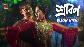 Srabon | শ্রাবণ | Emon & Nishi | New Bangla Song 2018 | Official Music Video | ☢ EXCLUSIVE ☢