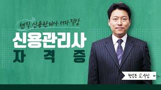 [에듀마켓] 자격증시험 신용관리사 - 황일동T의 신용정…