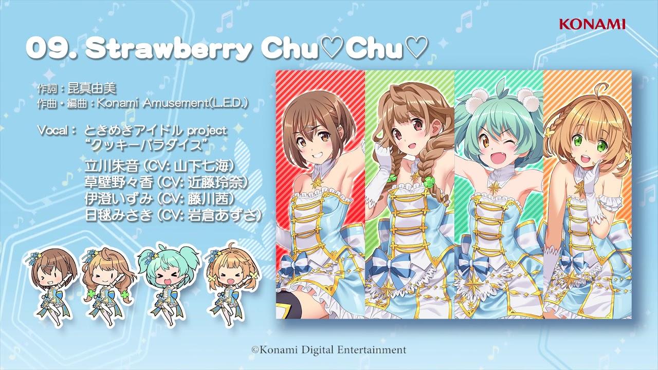 """ときめきアイドル「Strawberry Chu♡Chu♡」(歌:ときめきアイドル project """"クッキーパラダイス"""")"""