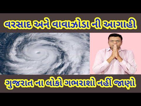 વરસાદ અને વાવાઝોડા ની આગાહી પરેશ ગોસ્વામી = Varsad Ane Vavazoda Ni Aagahi Paresh Goswami Weather Tv