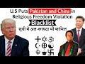 China Pakistan Blacklisted by U.S अमेरिका ने पाकिस्तान-चीन को किया 'ब्लैक लिस्टेड'