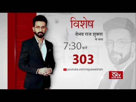 Teaser - Vishesh: 303: The BJP Wave | 7.30 pm