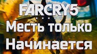 FAR CRY 5 | НАЧАЛО МЕСТИ | ПРОХОЖДЕНИЕ НА 100% | ЧАСТЬ 8