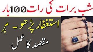 Shab e Barat Ki Raat Bas 100 Bar Yeh Wazifa Parho - Har Maqsad Hajat Rizq Dolat Ka Amal