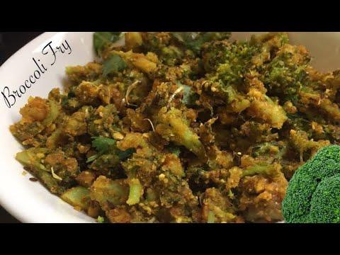Broccoli Fry Recipe In Telugu | Broccoli Stire Fry Indian Style | Broccoli Vepudu| Broccoli Benefits