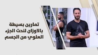 ناصر الشيخ - تمارين بسيطة بالاوزان لنحت الجزء العلوي من الجسم