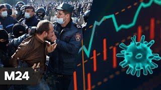 Задержания на митинге в Ереване, экономические последствия коронавируса. Новости Москва 24