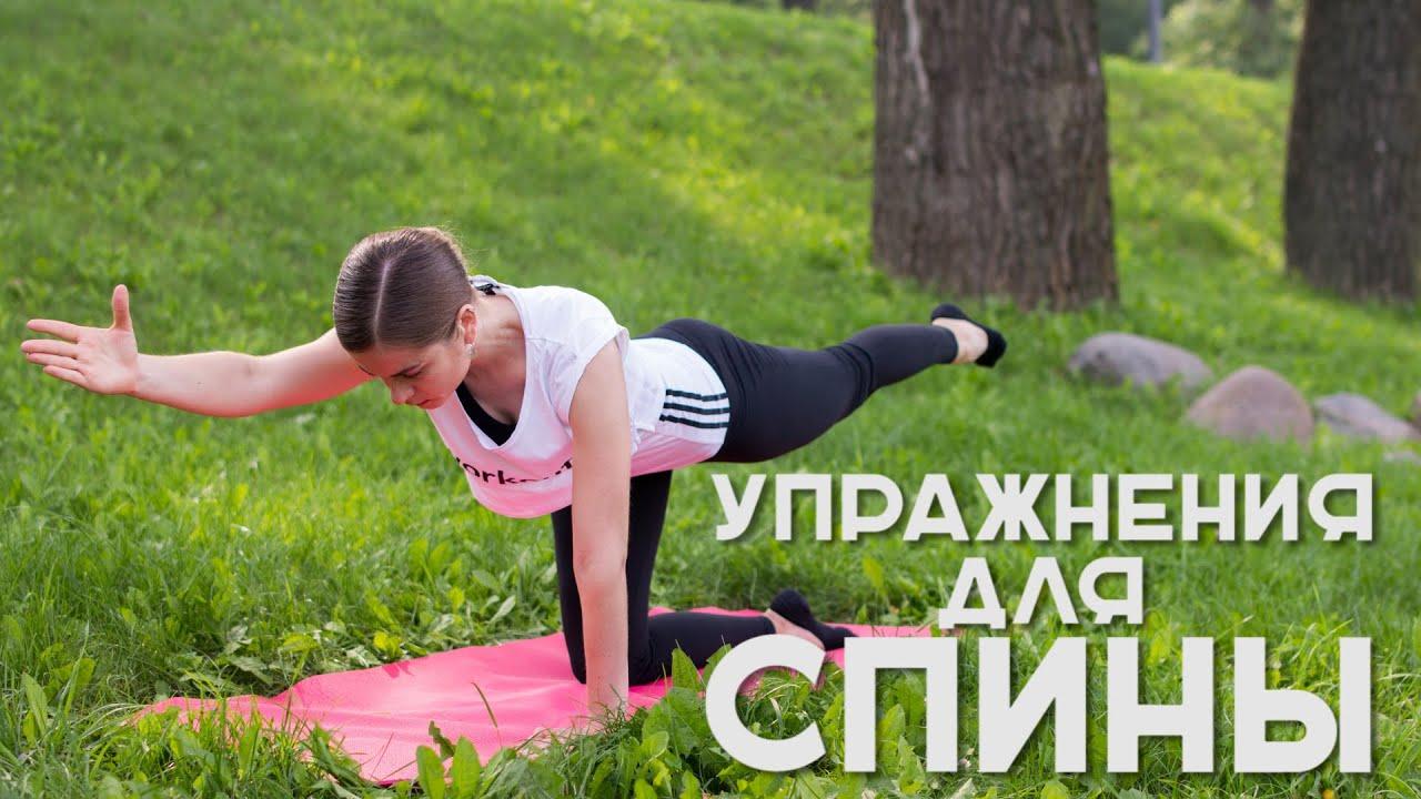 Упражнения для спины. Идеальная осанка [Workout | Будь в форме]