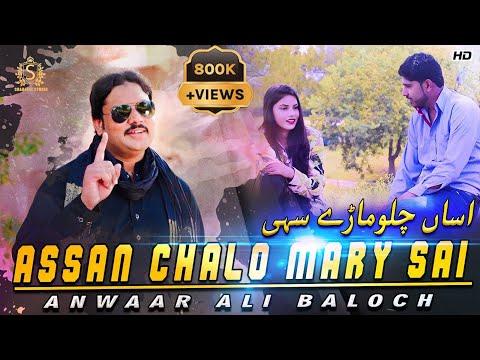 Asan Chalo Marey Sahi    Marey Yad Aasni  Anwaar Ali Baloch   Sharafat Studio Official Song