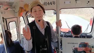 昭和44年製ボンネットバス村内周遊運行・車内風景/福島県大沼郡昭和村
