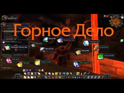 Горное дело. Mining. WoW Classic. Все про горное дело! Металлы в WOW. World of Warcraft.