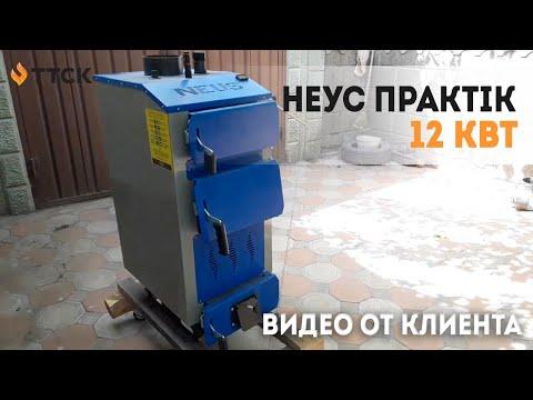Твердотопливный котел НЕУС Практик 12 кВт. Видео распаковка котла клиентом.