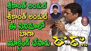 Raa Raa Telugu Movie Pre Release Event Exclusive N9 Telugu Media | Hero  Srikanth Movie Updates |