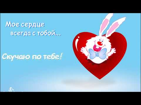 Открытки мое сердце с тобой