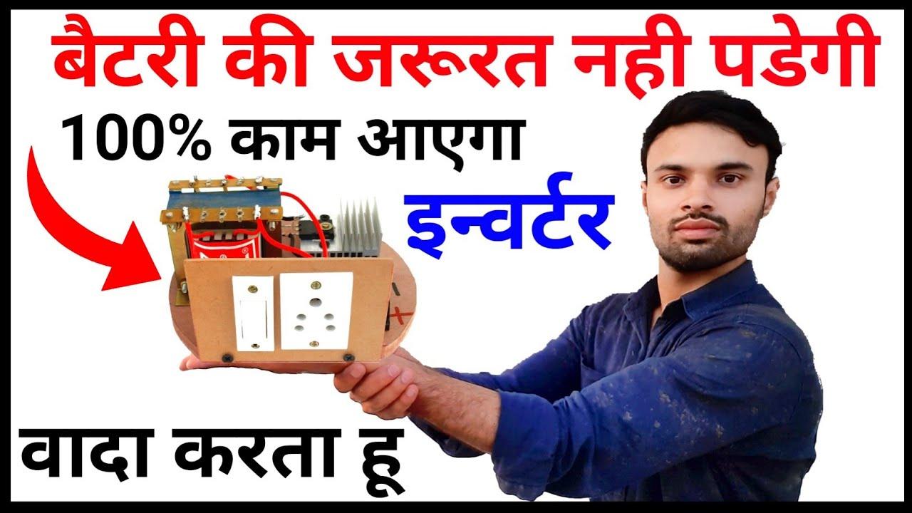 Inverter 100%Work ✔️Without Battery    How make inverter   Inverter kaise banaye   not using battery
